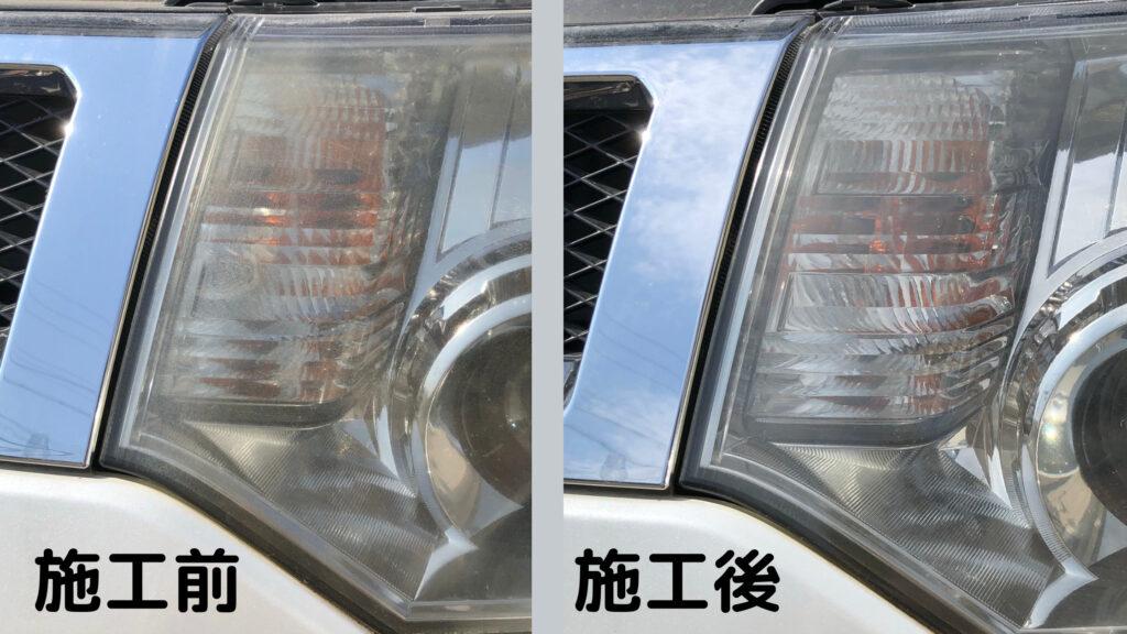 ヘッドライトの黄ばみ除去の前後比較